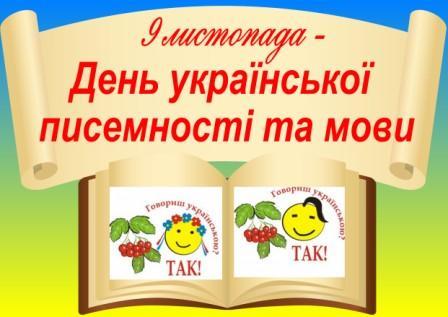 Картинки по запросу 9 листопада день української писемності та мови
